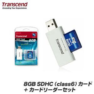 Transcend 8GB SDHC(class6)カード+カードリーダーセット - 拡大画像