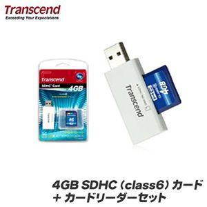 Transcend 4GB SDHC(class6)カード+カードリーダーセット - 拡大画像