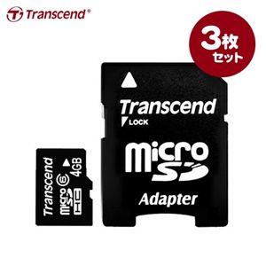 Transcend 4GB micro SDHC(class6)3枚セット - 拡大画像