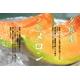 共選夕張メロン(品質【良】)1.3kgサイズ3玉(中) - 縮小画像5