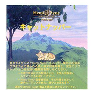 ヘミシンク CD キャットナッパー - 拡大画像