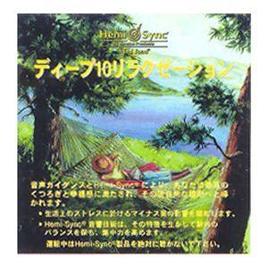 ヘミシンク CD「ディープ10 リラクゼーション」 - 拡大画像