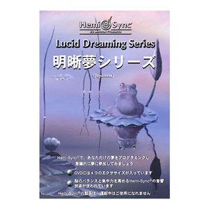 ヘミシンク CD 『明晰夢』トレーニングDVD日本語版 - 拡大画像