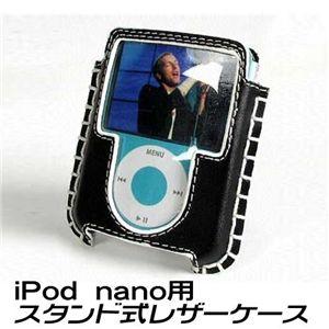 iPod nano用スタンド式レザーケース - 拡大画像