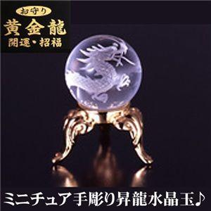ミニチュア手彫り昇龍水晶玉 - 拡大画像