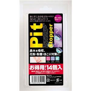 ピットストッパー【14個入り×2箱セット】 - 拡大画像