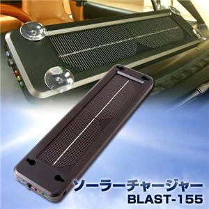 ソーラーチャージャー BLAST-155 - 拡大画像