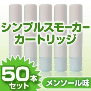 電子タバコ「Simple Smoker(シンプルスモーカー)」 カートリッジ メンソール味 50本セット - 拡大画像
