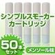 電子タバコ「Simple Smoker(シンプルスモーカー)」 カートリッジ メンソール味 50本セット - 縮小画像1