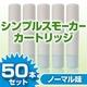 電子タバコ「Simple Smoker(シンプルスモーカー)」 カートリッジ ノーマル味 50本セット - 縮小画像1