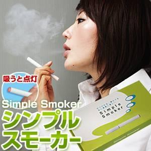 【NEWパッケージ】電子タバコ「Simple Smoker(シンプルスモーカー)」 スターターキット 本体+カートリッジ30本セット - 拡大画像