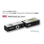 スパイカメラ誕生から70年。MINOX DSC デジタルスパイカメラ