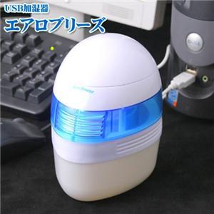 USB加湿器 エアロブリーズ - 拡大画像