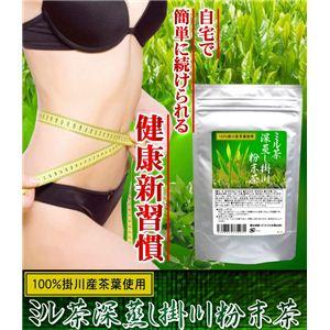 100%掛川産茶葉使用 ミル茶深蒸し掛川粉末茶 80g 【2個セット】 - 拡大画像
