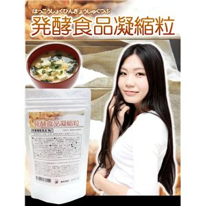 発酵食品凝縮粒 180粒【2個セット】 - 拡大画像