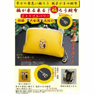 幸せの黄色い福ろう 親子がま口財布 - 拡大画像