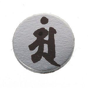 梵字入りオニキスネックレス 辰(たつ)・巳(へび)/アン - 拡大画像