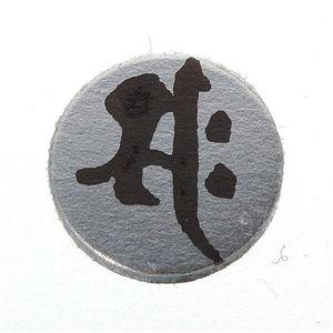 梵字入りオニキスネックレス 午(うま)/サク - 拡大画像