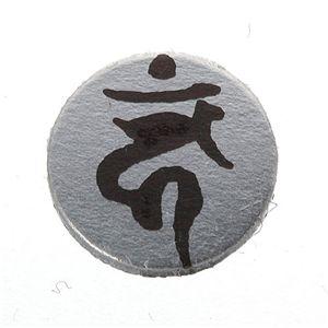梵字入りオニキスネックレス 酉(とり)/カーン - 拡大画像