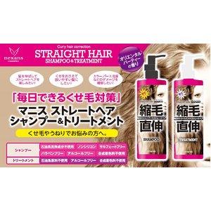 マニス ストレートヘアシャンプー450ml【2本セット】 - 拡大画像