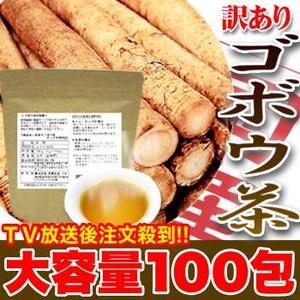 特選国産ゴボウ茶 どっさり100包 - 拡大画像