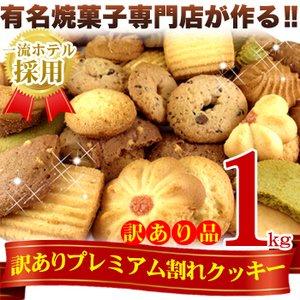 【訳あり】プレミアム割れクッキー1kg - 拡大画像