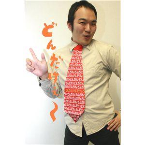 宴ネクタイ どんだけ - 拡大画像