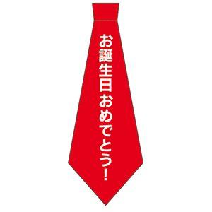 【コスプレ】 宴会ネクタイ お誕生日おめでとう! 4571142465331 - 拡大画像