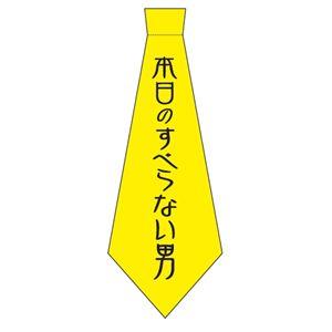 宴会ネクタイ 本日のすべらない男 - 拡大画像