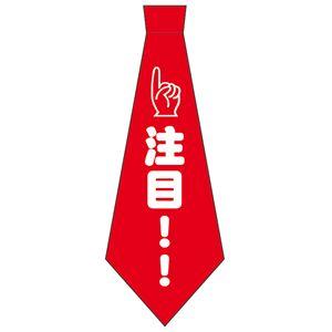 【コスプレ】 宴会ネクタイ 注目!! 4571142465379 - 拡大画像