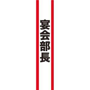【コスプレ】 宴会タスキ 宴会部長 - 拡大画像
