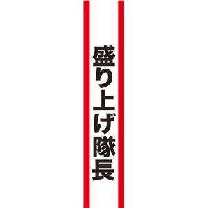 宴会タスキ/コスプレ衣装 【盛り上げ隊長】 ポリエステル100% 〔イベント パーティー〕 - 拡大画像