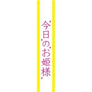 宴会タスキ/コスプレ衣装 【今日のお姫様】 ポリエステル100% 〔イベント パーティー〕 - 拡大画像
