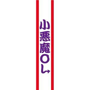 【コスプレ】 宴会タスキ 小悪魔OL - 拡大画像