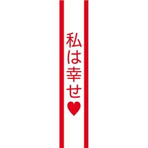 宴会タスキ/コスプレ衣装 【私は幸せ】 ポリエステル100% 〔イベント パーティー〕 - 拡大画像