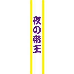 宴会タスキ/コスプレ衣装 【夜の帝王】 ポリエステル100% 〔イベント パーティー〕 - 拡大画像