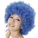 【コスプレ】 セレブパーティー アフロ(ブルー) 4560320823971