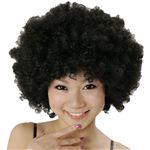 【コスプレ】 セレブパーティー アフロ(ブラック) 4560320823988
