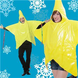 【クリスマスコスプレ 衣装】ジングルラッキースター 4560320834205 - 拡大画像