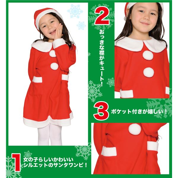 【クリスマスコスプレ 衣装】キッズワンピースサンタ レッド 120 4571142449850 (子供用)