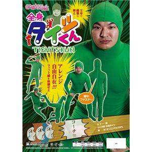【パーティ・宴会・コスプレ】全身タイツくん 緑 M 4560320845942 - 拡大画像