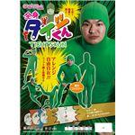 【パーティ・宴会・コスプレ】全身タイツくん 緑 M 4560320845942