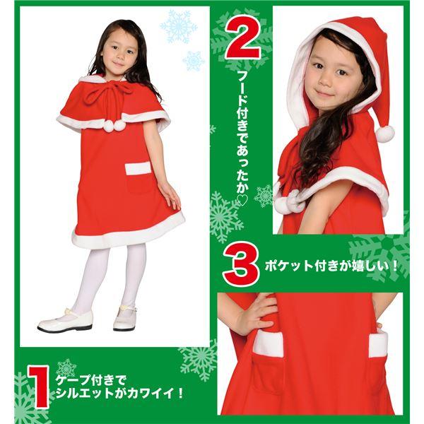 【サンタ衣装・子供・女の子】キッズケープサンタ レッド 120