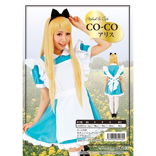 CO-CO(ココ)アリス