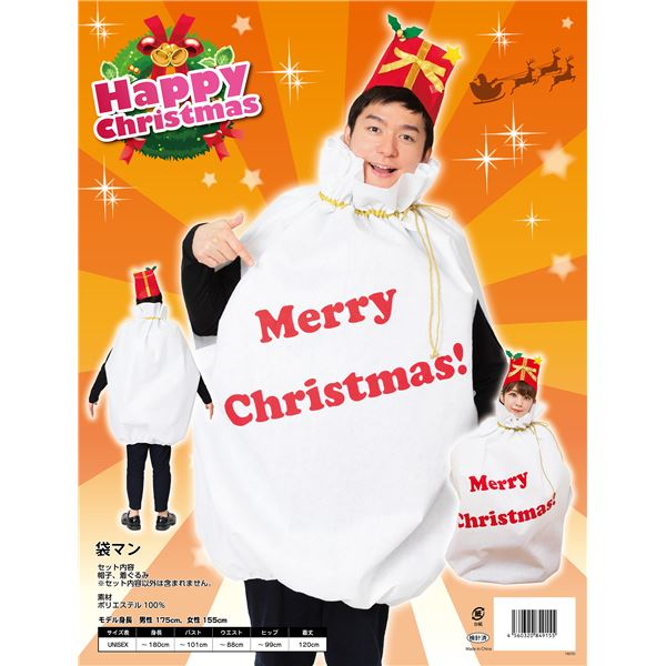 【クリスマスコスプレ】袋マン