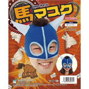 【コスプレ】馬マスク ブルー