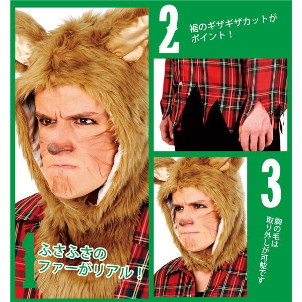 ハロウィン 狼男衣装 ウルフマン(メンズ)