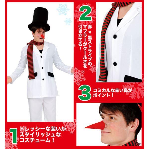 【メンズクリスマスコスプレ】スタイリッシュ雪だるま