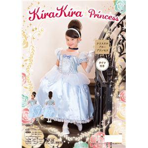 【コスプレ】kirakira クリスタルブループリンセス キッズ 100 - 拡大画像