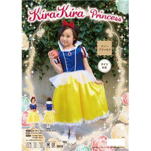 【コスプレ】kirakira スノープリンセス キッズ 120 - 拡大画像
